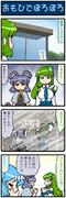 がんばれ小傘さん 1496