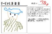 【何これ】リービッヒ冷却器【何娘】