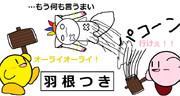 羽根つきタノシイネー