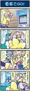 がんばれ小傘さん 1497