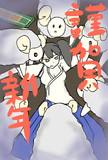 羊とじゃれ合う加賀さん。
