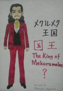 メクルメク国王