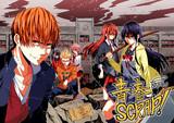青春SCRAP!1巻発売