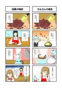 ミルさん漫画⑥