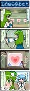 がんばれ小傘さん 1499