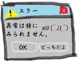 エラー(疑惑)