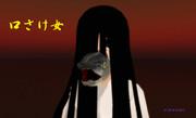 【第一回MMDダジャレ選手権】口さけ女【ホラー注意】