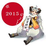 2015年明けましておめでとうございます