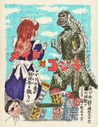 【ゴジラ復活記念】メイド対ゴジラ