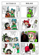 【UTAU】ネネのいる日々9【4コマ】