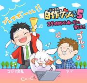自作ゲームフェス29h!!