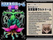 【悪魔娘シリーズ】クトゥルフ神話編№27『旧支配者ヴルトゥーム』