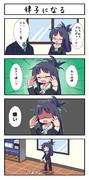 かんぺき響ちゃん11