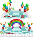 【ステージ配布】風船ステージセット