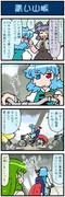 がんばれ小傘さん 1503