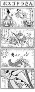 【東方】 ボスゴドラさん 【4コマ】
