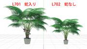 【MMDアクセサリ配布】観葉植物  L7
