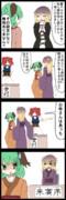 【四コマ】自由参加!幻想郷成人式!!(2)