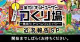 【つくり場】1.15つくり場公式生放送用 待ち絵3【待ち絵】
