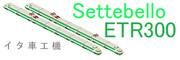 ETR300 Settebello