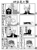 【ジョジョ】昨日見た夢【6部】