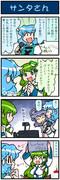 がんばれ小傘さん 1505