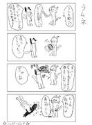 四コマ「ラムネ」