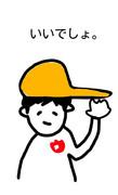 黄色い帽子のような何か