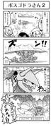 【東方】 ボスゴドラさん2 【4コマ】