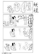 四コマ「妖怪」
