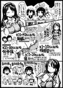 【艦これ】駆逐隊の番号【史実】