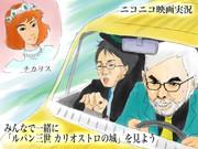 ニコニコ映画実況『ルパン三世 カリオストロの城』 1枚目