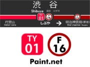 【東急・東京メトロ】Paint.net、はじめました【渋谷駅】