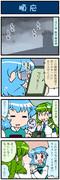 がんばれ小傘さん 1509