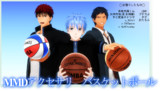 【配布】バスケットボール【MMD黒バス】