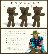 【MMDアクセサリ配布】クマちゃん