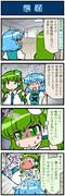 がんばれ小傘さん 1510