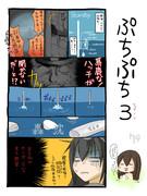 ぷちぷち3