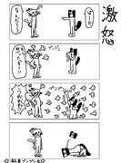 四コマ「激怒」