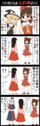 【四コマ】玉の輿だよ!霊夢さん!!