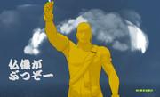【第一回MMDダジャレ選手権】仏像がぶつぞー