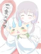 こまちゃん、コマさんと出会う/咲-Saki-×妖怪ウォッチ