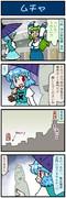 がんばれ小傘さん 1512