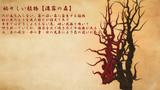 【配布】禍々しい植物【濃霧の森】