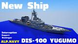 New Ship DIS-100 YUGUMO -ゆうぐも-