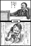 総統閣下はアニメ第3話を観たようです
