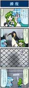 がんばれ小傘さん 1513