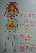 プリンセスサニー