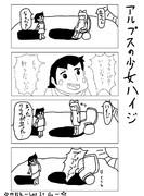 四コマ「アルプスの少女ハイジ」