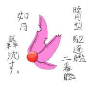 如月轟沈す【遺品】
